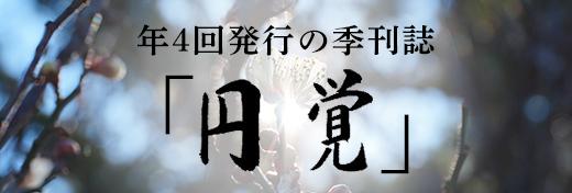 年4回発行の季刊誌「円覚」