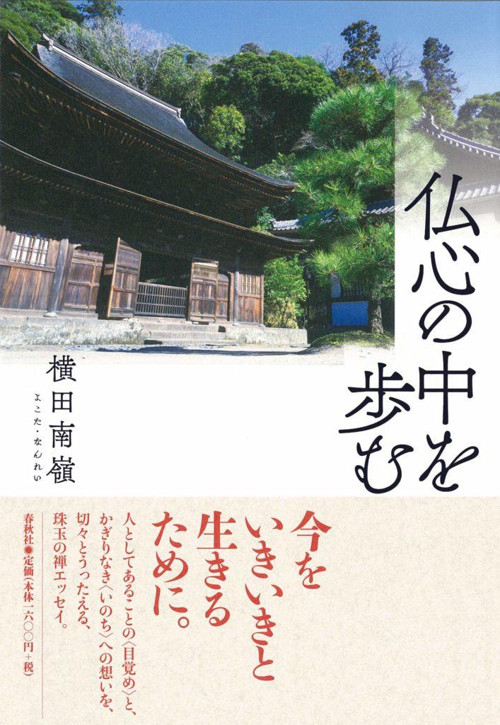 仏心の中を歩む』   臨済宗大本山 円覚寺